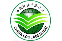创之鸿中国环保产品认证
