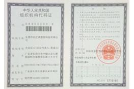 创之鸿组织机构代码证