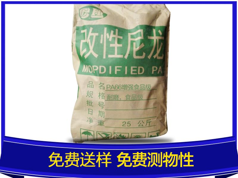PA66增強食品級