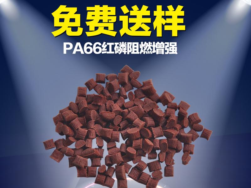 PA66红磷阻燃