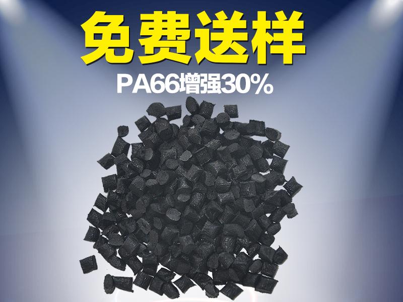 PA66增强