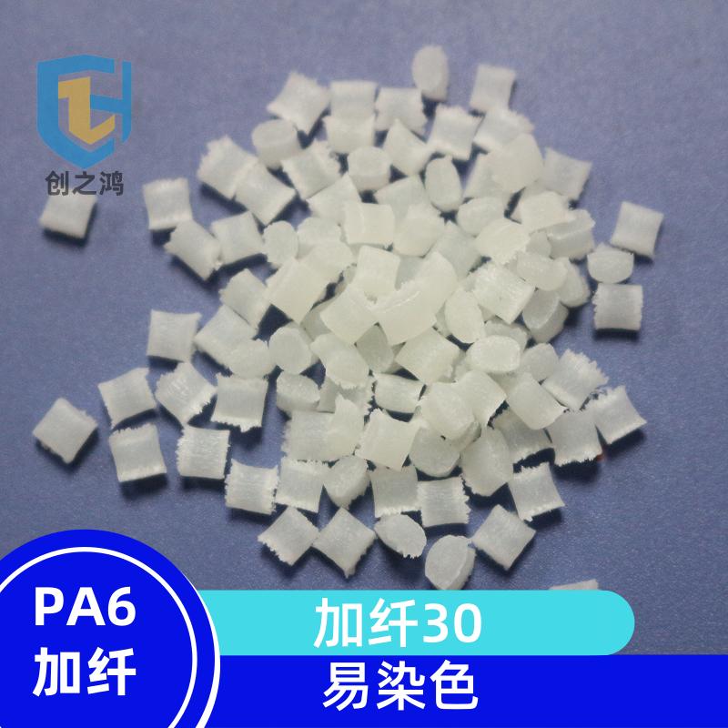 PA6加纖30%