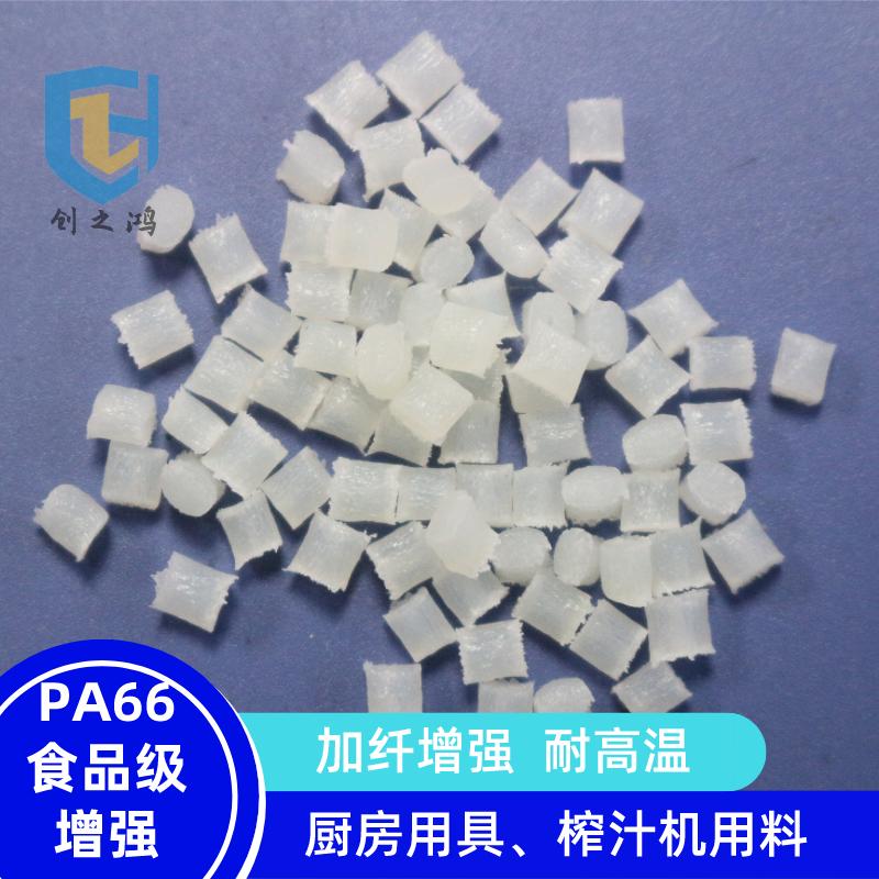 PA66食品級增強