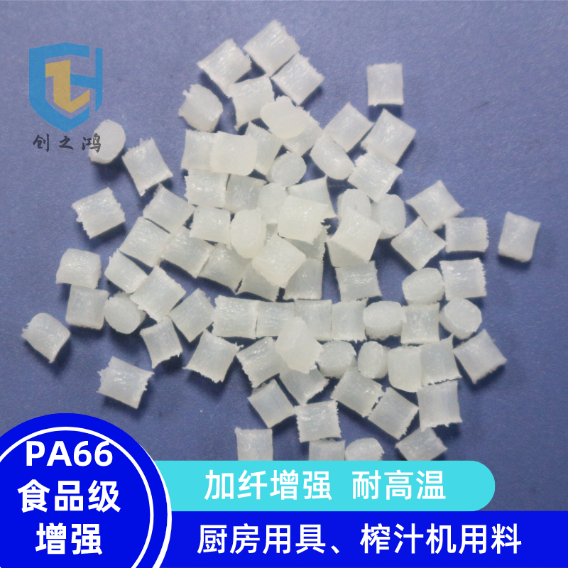 PA66食品级增强