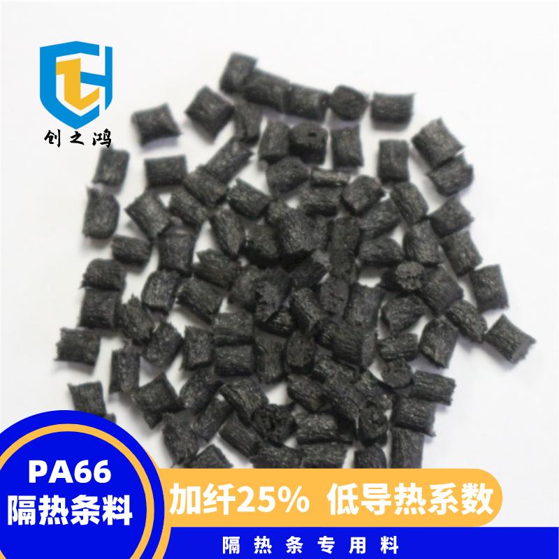 PA66增強隔熱條尼龍料